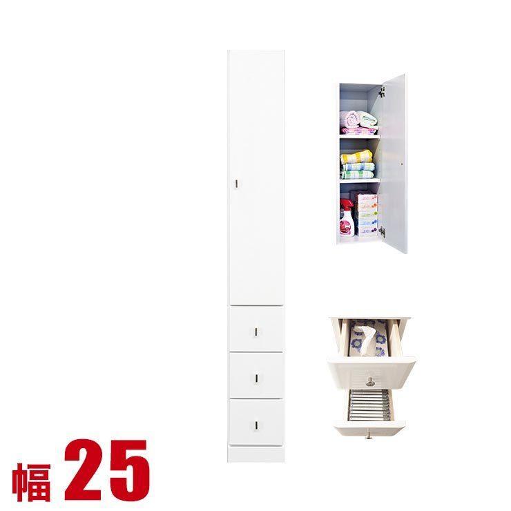 隙間収納 わずかなすき間を有効活用 すきま収納 ピュア 引出タイプ 幅25 奥行40 高さ180 ホワイト リビング収納 キッチン収納