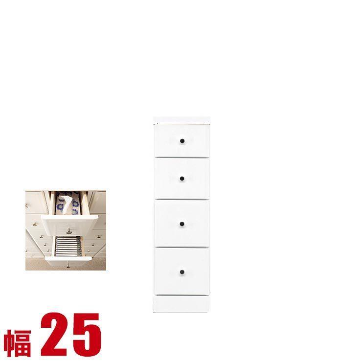 隙間収納 わずかなすき間を有効活用 すきま収納 ソフィア 幅25 奥行40 高さ84.5 ホワイト リビング収納 キッチン収納