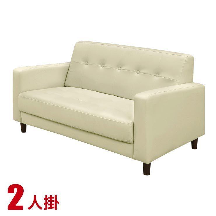 ソファー 2人掛け 安い 合皮 ソファ シンプル シンプルなデザインのベーシックなソファ シンプルなデザインのベーシックなソファ カジノIII 2P アイボリー 完成品 シンプル ベーシック