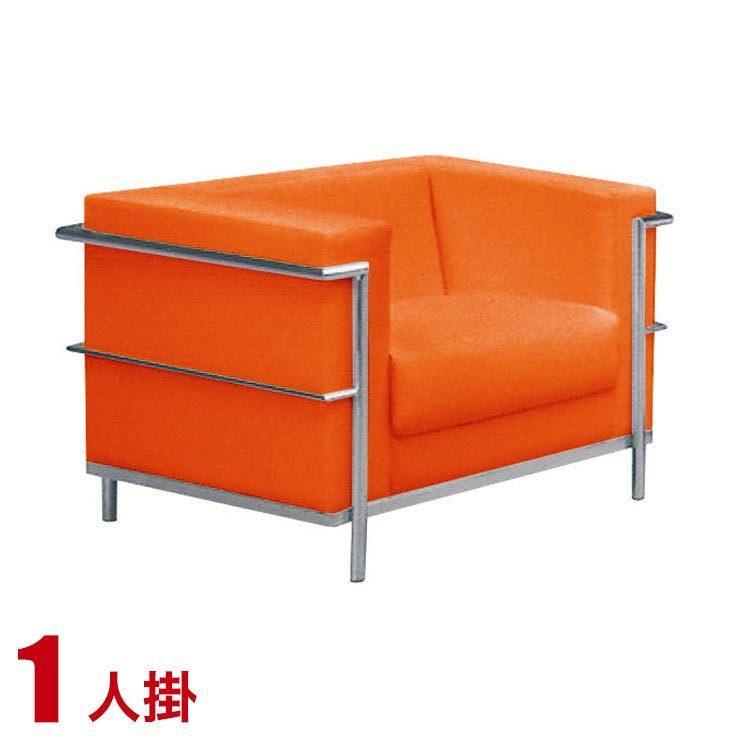 ソファー 1人掛け 一人用 合皮 ソファ ソファ おしゃれ シンプルでモダンなソファ クールII 1P オレンジ 完成品 スチールフレーム SPU