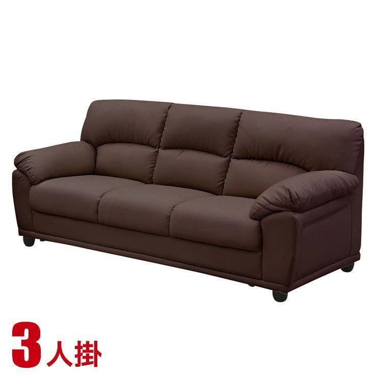 ソファー 3人掛け 合皮 安い ソファ ソファ シンプル 応接ソファにもぴったりの本格派のくつろぎソファ レオII 3P ダークブラウンソファ 完成品