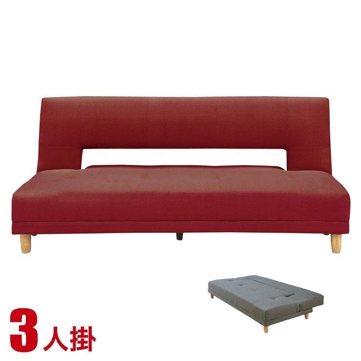 ソファー 3人掛け 安い ソファ シンプル ソファベッド シンプルで無駄のないデザインの布製ソファベッド ライブラII 3P レッドファブリック