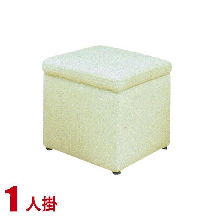 ソファー 1人掛け 一人用 合皮 安い ソファ 収納スペース付き シンプルでおしゃれなスツール ボックス 1P グリーン