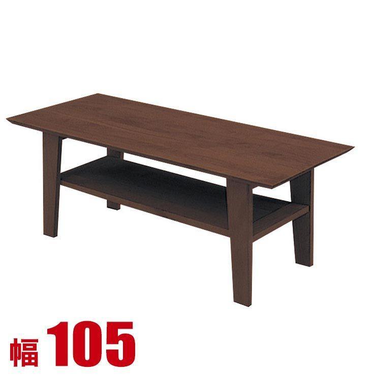 テーブル 座卓 完成品 木製 センターテーブル 国内生産 こだわりのテーブル ティアラ 105cm ダークブラウン テーブル カフェテーブル