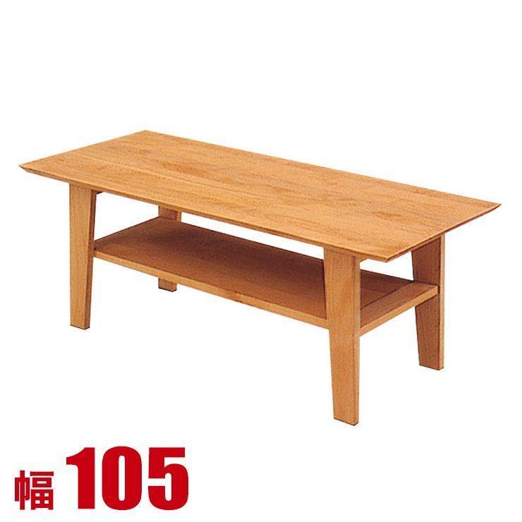 テーブル 座卓 完成品 木製 センターテーブル 国内生産 こだわりのテーブル ティアラ 105cm ナチュラル テーブル カフェテーブル