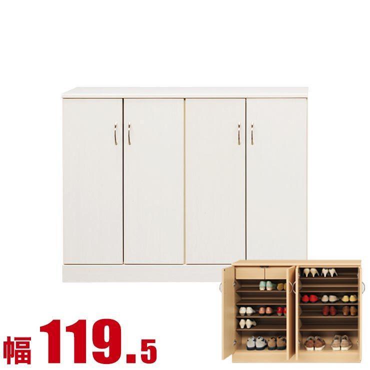 下駄箱 完成品 完成品 シューズボックス 家具 棚 玄関収納 モダン 幅 119.5cm ホワイト ロータイプ プラスチック棚板