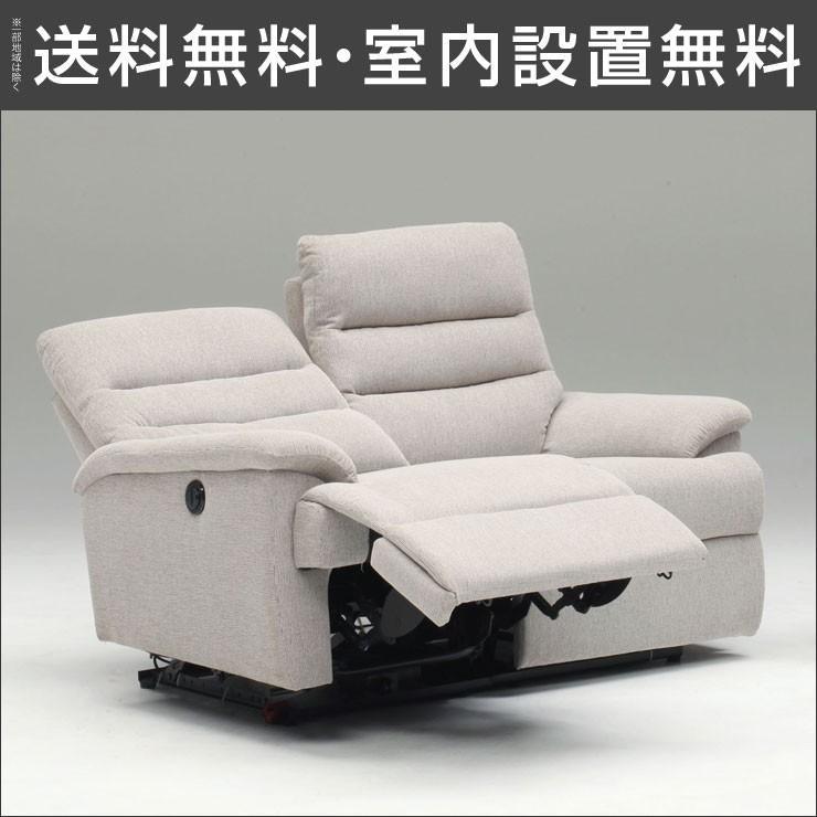 ソファー 2人掛け ソファ 高級感あるファブリックリクライニングソファ ルーニー 2P ベージュ 電動リクライニングソファ