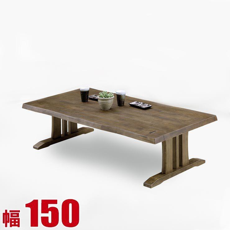 テーブル 座卓 完成品 木製 センターテーブル 和風 愁 センターテーブル 幅150cm ブラウン カフェテーブル サイドテーブル