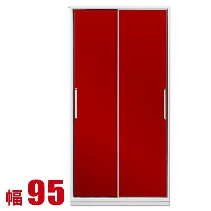 食器棚 収納 引き戸 スライド 完成品 100 ダイニングボード レッド 赤 時代を牽引する最新鋭のシステム キッチン収納 アクシス 幅95