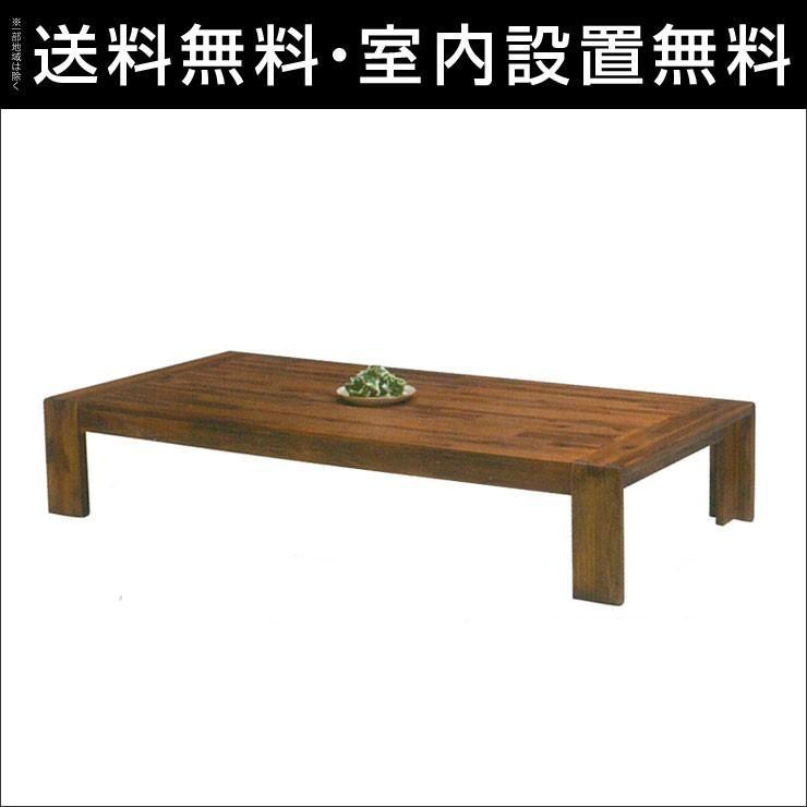 テーブル 座卓 完成品 木製 センターテーブル アカシアウッドを使った 高級感のあるカントリー風 座卓 テーラー 幅180cm コーヒーテーブル