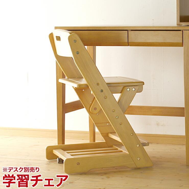 学習チェア カラー ホワイト ホワイト ライトブラウン ミドルブラウン 3色対応 学習椅子 勉強チェア キャスター付 木製