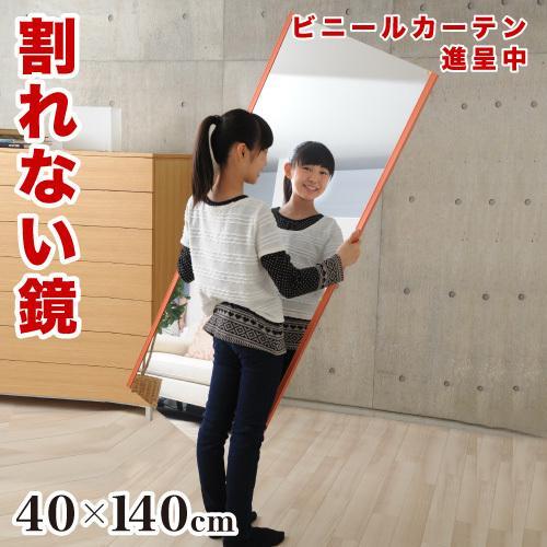 割れない鏡 リフェクスミラー 超軽量で安全 鏡 姿見 壁掛け 日本製 幅40cm 幅40cm 高さ140cm