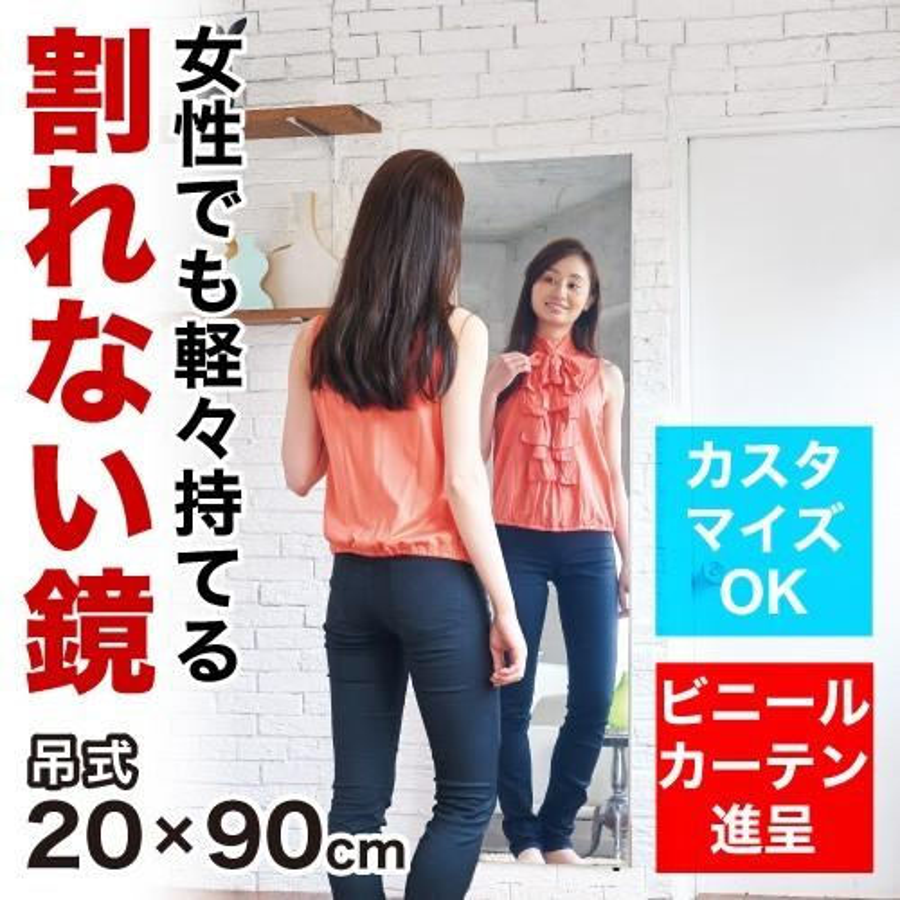 割れない鏡 リフェクスミラー 超軽量で安全 鏡 姿見 壁掛け 日本製 幅20cm 高さ90cm
