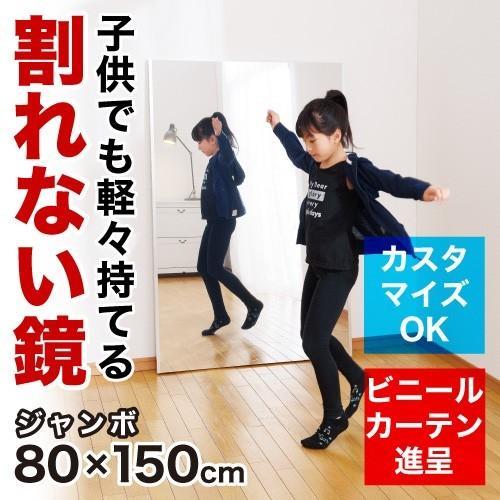 割れない鏡 リフェクスミラー 超軽量で安全 鏡 姿見 壁掛け 壁掛け 日本製 幅80cm 高さ150cm