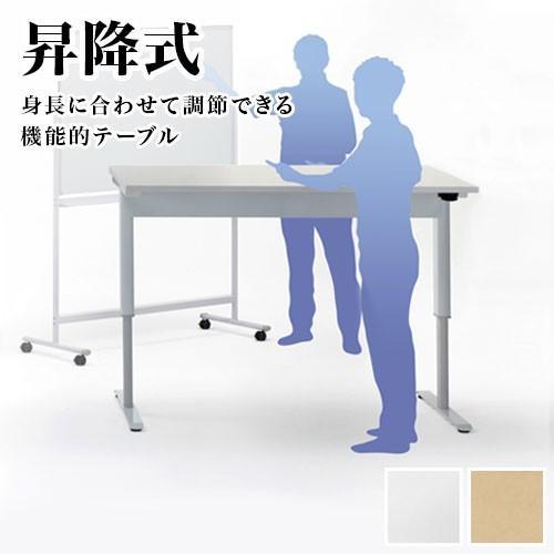 昇降 テーブル 会議用 テーブル テーブル 幅150cm 昇降 パソコンデスク 立ち作業