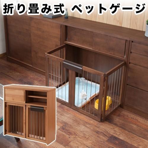 折りたたみ式 ペットケージ 幅90 木製 kagudoki