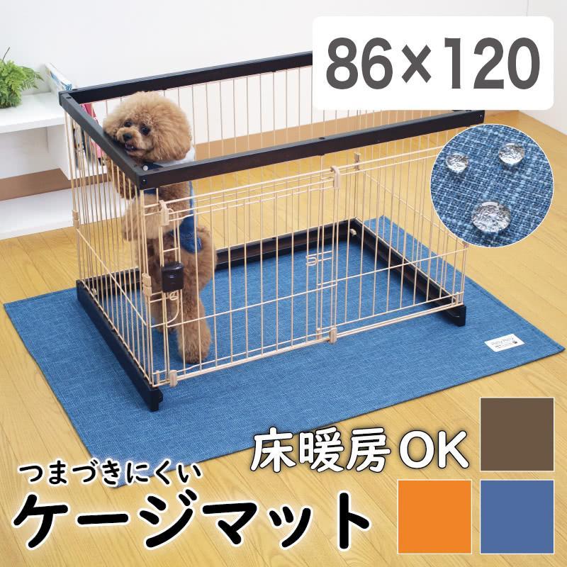 ペット用 ケージの下に敷くマット ペット kagudoki