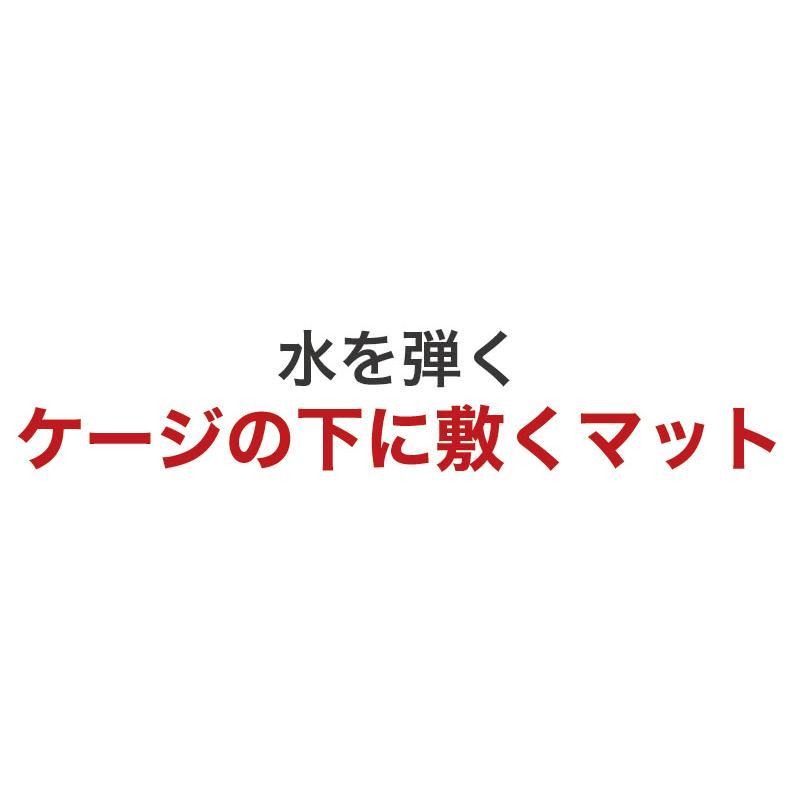 ペット用 ケージの下に敷くマット ペット kagudoki 02
