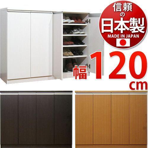 下駄箱 完成品 ロータイプ 日本製 シューズボックス 幅120 幅120 開き戸 大容量
