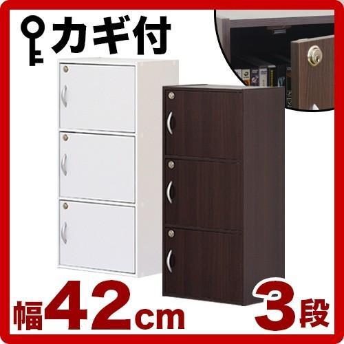鍵付き 扉付き書棚 収納ボックス 3段 鍵付き カラーボックス kagudoki