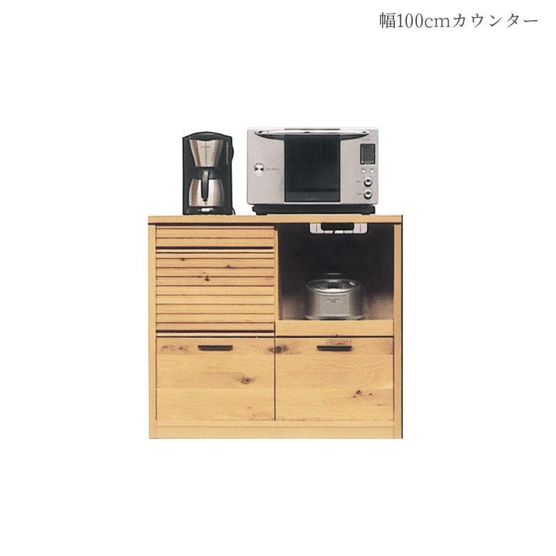 キッチン収納 カウンター カウンター キッチンキャビネット キャビネット キッチンキャビネット 食器棚 キッチンボード ダイニングボード 幅100cm 国産 開梱設置