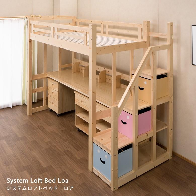 [ 限定特価 ]ベッド ロフトベッド デスク付き 木製 ハイタイプ 階段 シングル ベッドフレーム 耐荷重500kg すのこ システムベッド エコ仕様 多機能 収納