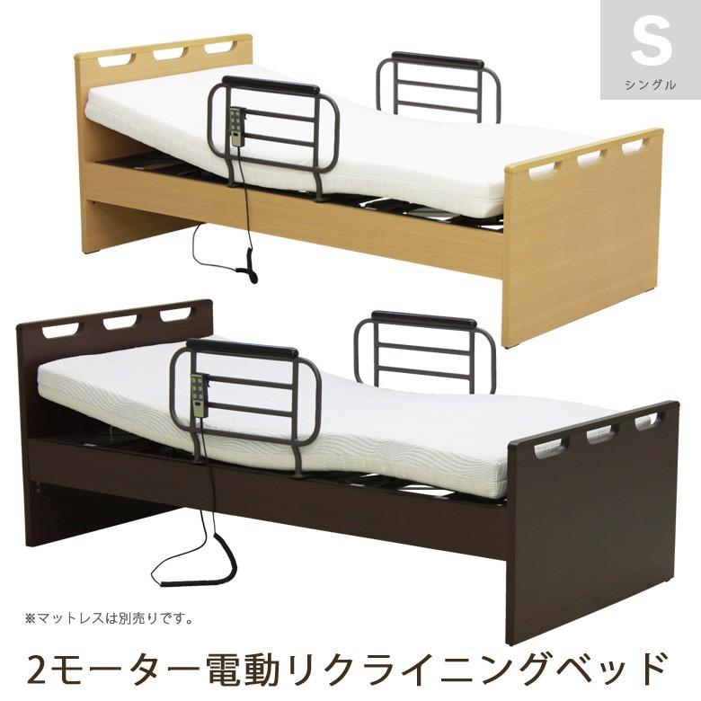 本店は 電動リクライニングベッド 2モーター 電動ベッド リクライニングベッド 介護ベッド 選べる2色 コンパクト 木製ベッド おしゃれ, Rocca-clann 82418747