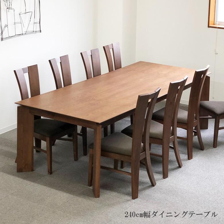ダイニングテーブル 単品 幅240cm おしゃれ 無垢 北欧 8人用 大家族 大人数 リビングテーブル モダン ナチュラル テーブル 木製 ブラウン