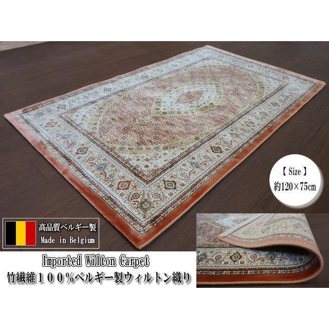 竹繊維ベルギー製ウィルトン玄関マット120×75 赤茶色 カーペット 天然 絨毯 薄型 ベージュ ブラウン 送料無料