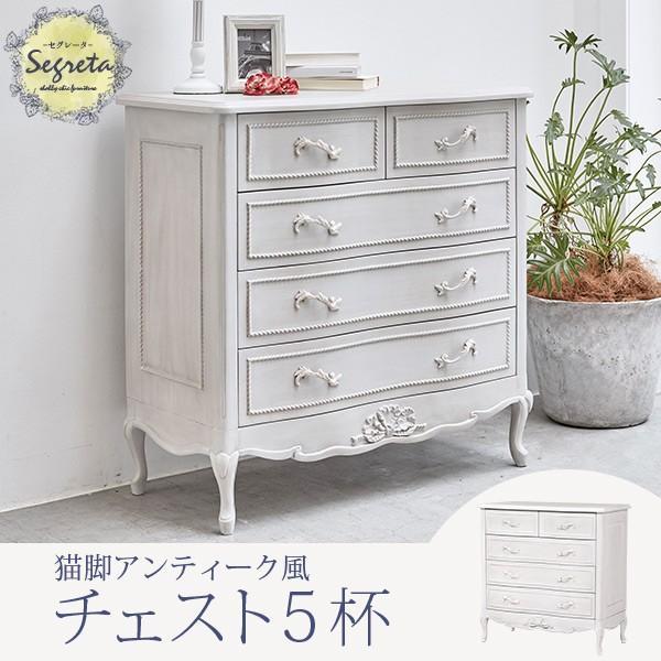 チェスト テレビボード 姫 姫系 姫家具 白 ホワイト アンティーク 収納 Segreta セグレータ kaguhonpo