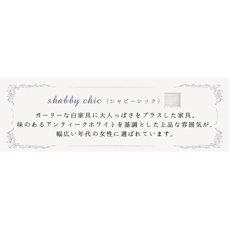 チェスト テレビボード 姫 姫系 姫家具 白 ホワイト アンティーク 収納 Segreta セグレータ kaguhonpo 06