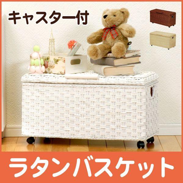 おもちゃ 収納 おしゃれ 子供 おもちゃ 収納 おもちゃ おもちゃ箱 ランドリー 籐 ラタン バスケットキャスター付