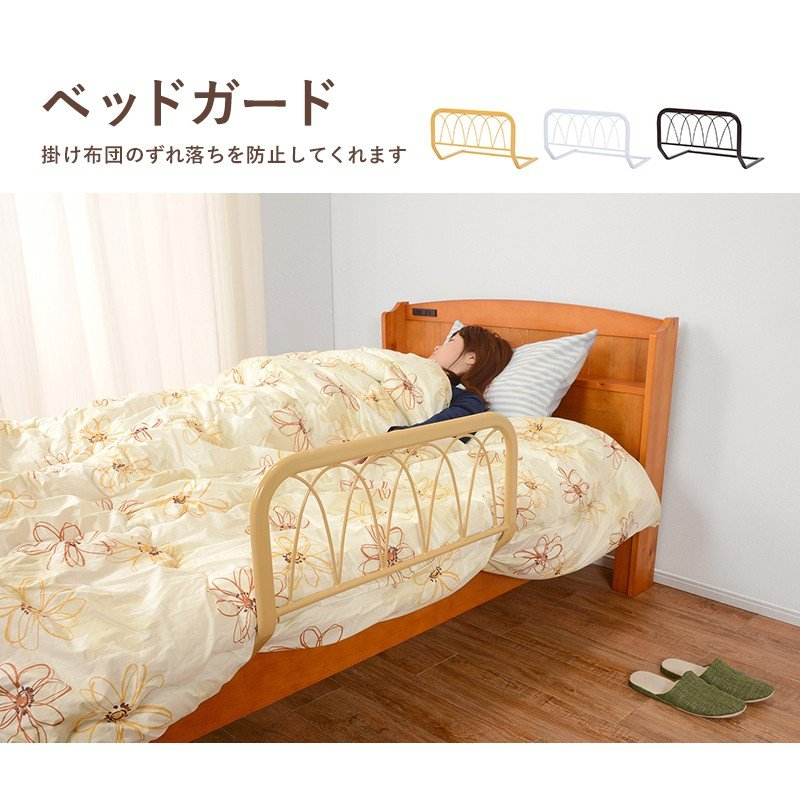 ベッドガード 完成品 ベッドフェンス 落下防止 布団ずれ防止 サイドガード 高齢者 安眠 フレーム パイプ シンプル|kaguhonpo|02