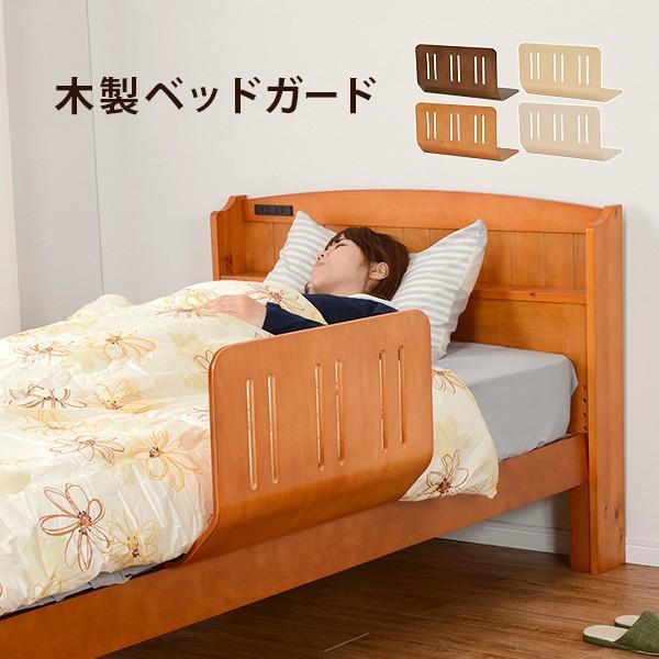 ベッドガード 完成品 ベッドフェンス 落下防止 布団ずれ防止 サイドガード 高齢者 安眠 フレーム 木製 幅60cm|kaguhonpo