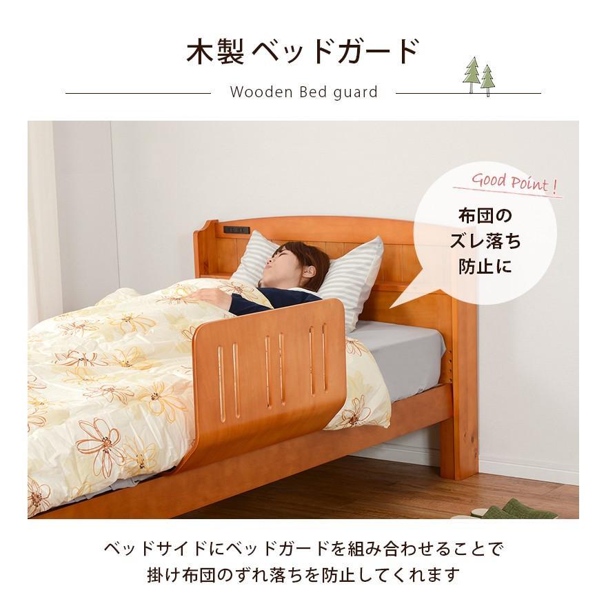 ベッドガード 完成品 ベッドフェンス 落下防止 布団ずれ防止 サイドガード 高齢者 安眠 フレーム 木製 幅60cm|kaguhonpo|02