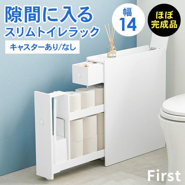 狭いトイレでも置ける、幅14cmの省スペーストイレラック