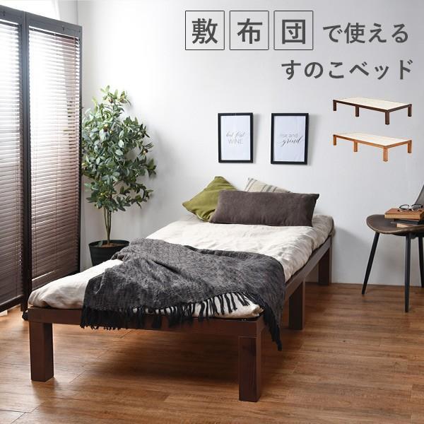 敷布団で使える シングルベッド