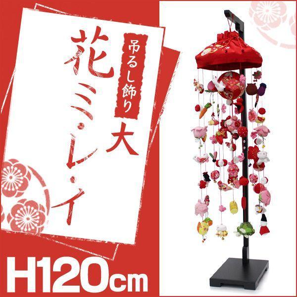 つるし雛 つるし飾り 吊るし飾り 吊るし雛 まり飾り 雛人形 初節句 お祝い 花ミレイ 大 高さ120cm
