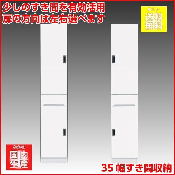 安心の日本製 扉の方向は左右を選べます 35幅すき間収納 スペース335A(板扉+板扉)
