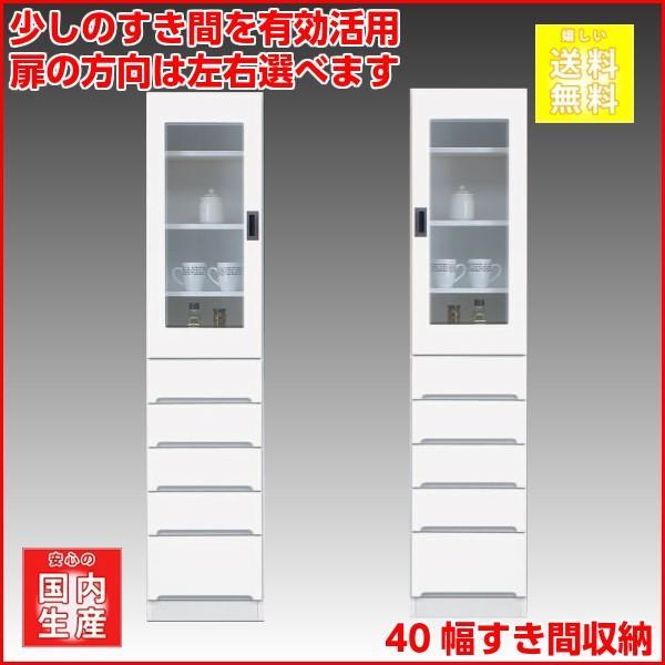 安心の日本製 扉の方向は左右を選べます 40幅すき間収納 スペース340B(ガラス扉+引出し) 安心の日本製 扉の方向は左右を選べます 40幅すき間収納 スペース340B(ガラス扉+引出し)