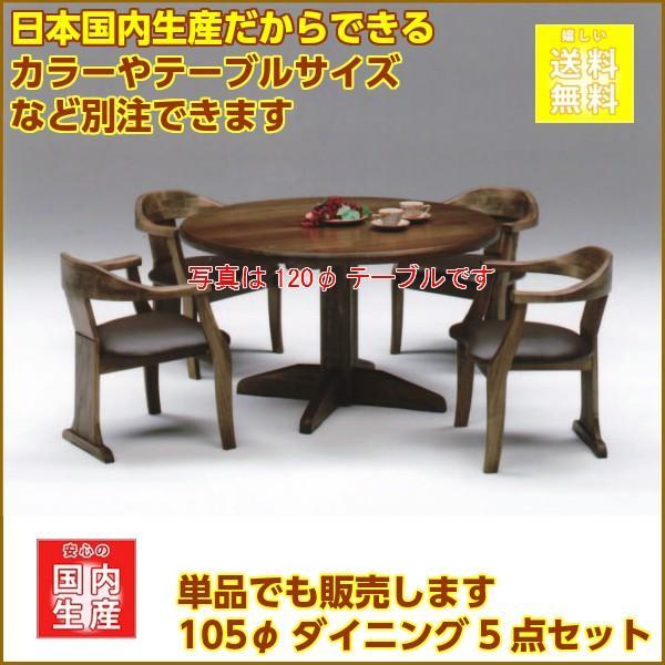 安心の日本製!! カラー・テーブルサイズは別注できます 圧巻の存在感105φダイニング5点セット 105-C808 (テーブル×1、チェア×4)
