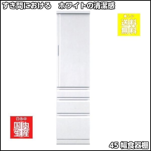 安心の日本製 チョットしたすき間における ホワイトの清潔感 45幅ダイニングボード アクアB(すき間家具、食器棚、収納、カップボード) 安心の日本製 チョットしたすき間における ホワイトの清潔感 45幅ダイニングボード アクアB(すき間家具、食器棚、収納、カップボード)