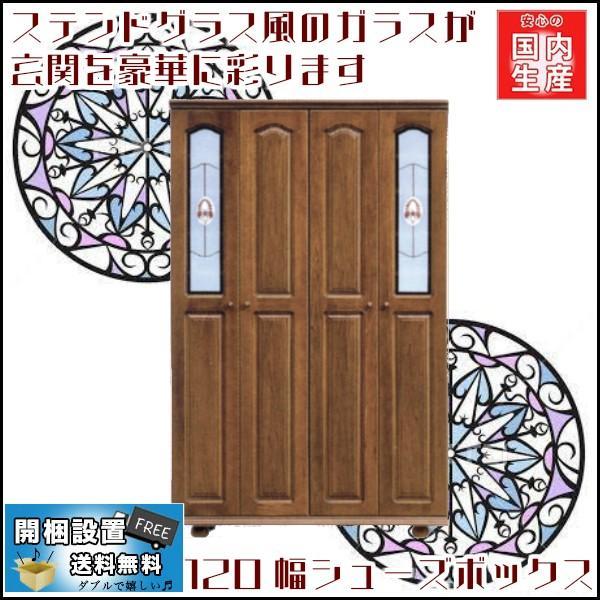 【開梱設置】安心の日本製 ステンドグラス風ガラスが玄関を豪華に彩る 120幅シューズボックス ベルフラワー(玄関家具、玄関収納、下駄箱) 【開梱設置】安心の日本製 ステンドグラス風ガラスが玄関を豪華に彩る 120幅シューズボックス ベルフラワー(玄関家具、玄関収納、下駄箱)