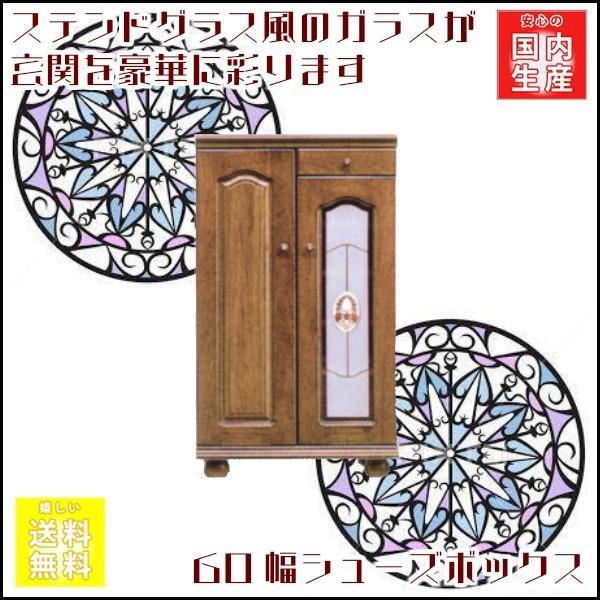 安心の日本製 ステンドグラス風ガラスが玄関を豪華に彩る 60幅シューズボックス ベルフラワー(玄関家具、玄関収納、下駄箱) 安心の日本製 ステンドグラス風ガラスが玄関を豪華に彩る 60幅シューズボックス ベルフラワー(玄関家具、玄関収納、下駄箱)