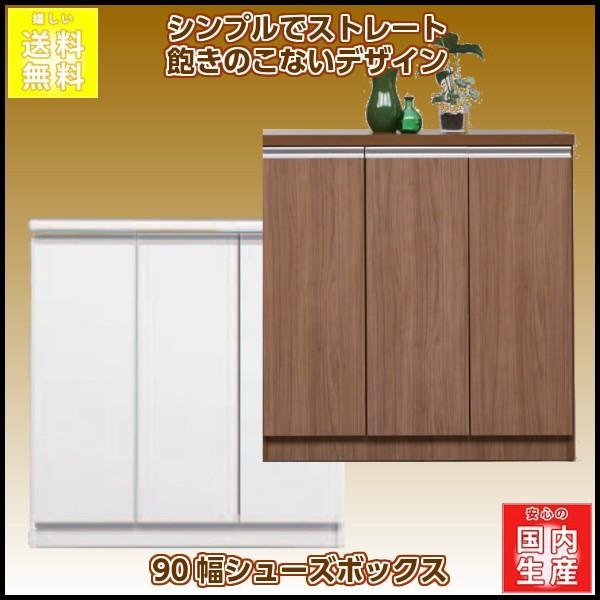 安心の日本製 シンプルでストレート 飽きのこないデザイン90幅シューズボックス ベンツL(玄関収納、下駄箱、シューズラック)