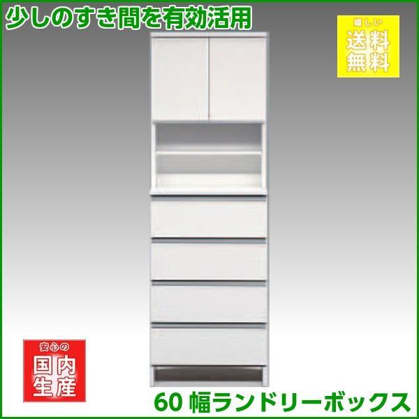 少しのすき間を有効活用 60幅ランドリーボックス ポケット60H(すき間家具、スリムボード)