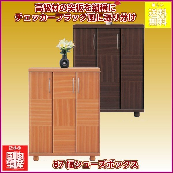 安心の日本製 高級材の突板を縦横にチェッカー風に貼り分け87幅シューズボックス シャルルL(玄関収納、下駄箱、シューズラック)