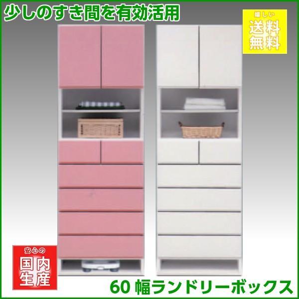 安心の日本製 少しのすき間を有効活用 60幅ランドリーボックス トイ(すき間家具、スリムボード)