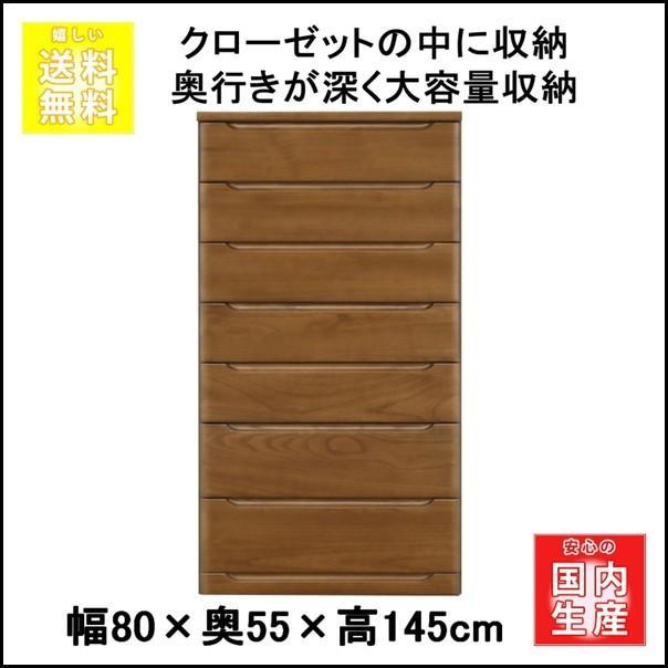 安心の日本製 クローゼット内に収納 奥行きが深く大容量 国産80幅クローゼット用チェスト ディープ7段