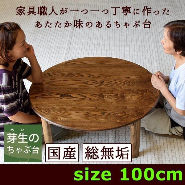 ちゃぶ台・ローテーブル・折りたたみ・円形・丸・クリ無垢材・太鼓脚・丸縁・100